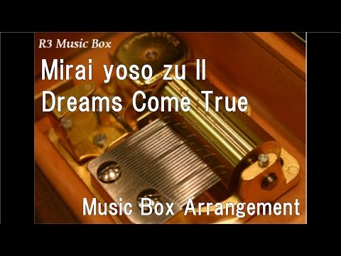 Mirai yoso zu II/Dreams Come True [Music Box]