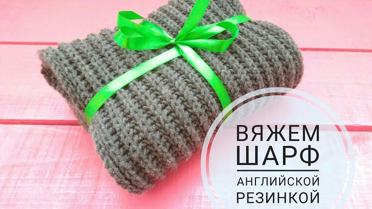 вязание спицамишарф английской резинкойhow To Knit A Scarf Youtube