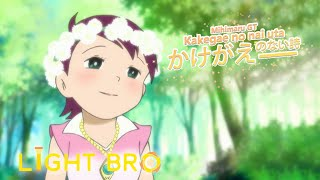 Doraemon movie OST: http://bit.ly/DoraeigaOST Ca khúc kết thúc trong Doraemon Movie 27: Tân Nobita và chuyến phiêu lưu vào xứ quỷ. Ca sĩ: Mihimaru GT ...