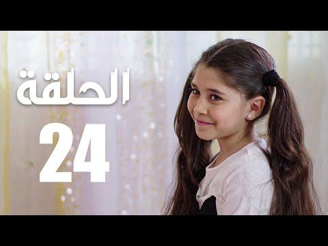 مسلسل الوجه المستعار الحلقة 24 Youtube