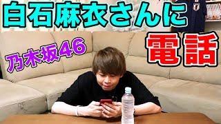 キヨ、白石麻衣さんに電話する【乃木坂46】 乃木坂46 検索動画 12
