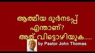 ആത്മീയ ദുർനടപ്പ് എന്താണ് ? അത് വിട്ടൊഴിയുക / Spiritual Fornication ? - by Pastor John Thomas