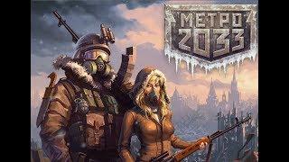 Вся музыка из Метро 2033 (ВКонтакте)