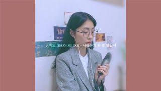 Gambar cover [슬기로운 의사생활 OST Part 11] 전미도 (JEON MI DO) - 사랑하게 될 줄 알았어 (I Knew I Love) cover by CHERING
