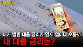 [박하윤 아나운서] 내 대출 금리는?