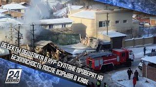 Объекты общепита в Нур-Султане проверят на безопасность после взрыва в кафе