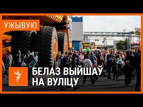 БелАЗ сустракаецца з