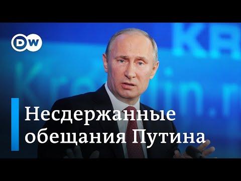 Пресс-конференция Путина: несдержанные обещания российского президента. DW Новости (18.12.2019)