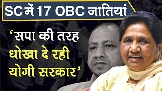 UP Govt to include 17 castes in SC category: Mayawati calls the move 'unconstitutional'
