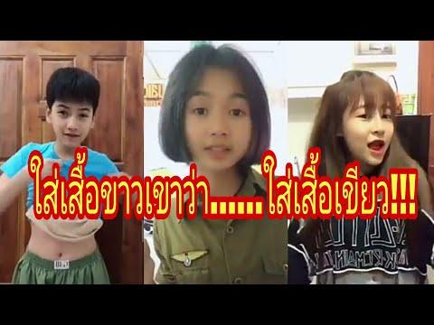 TIK TOK Thailand 😍ใส่เสื้อขาวเขาว่าหนีแฟนเที่ยว ใส่เสื้อเขียวเขาว่า...😘น่ารักกก