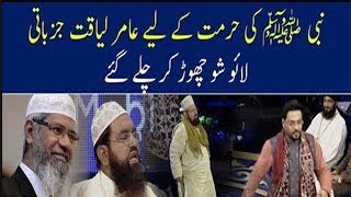 AMIR LIAQUAT GOT BANNED | AMIR LIAQUAT AND QARI KHALIL | AMIR LIAQUAT LEFT SHOW  ON ZAKIR NAIK ISSUE