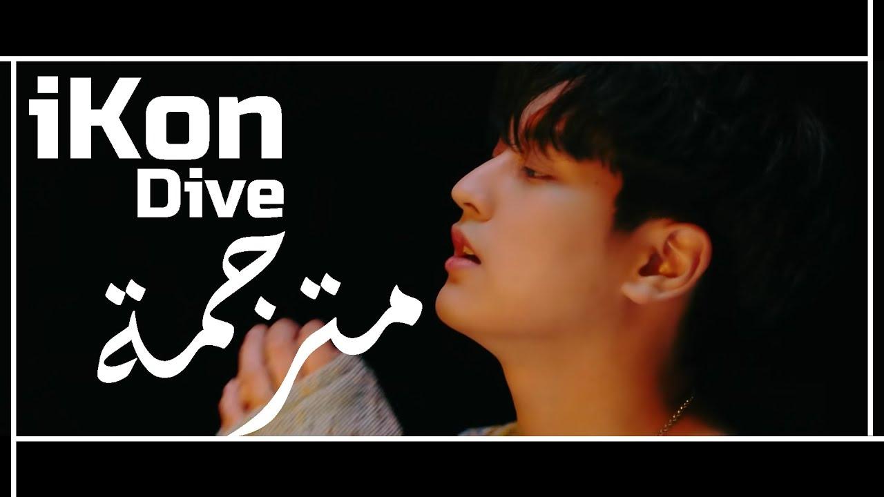 iKON - Dive   مترجمة للعربية - YouTube