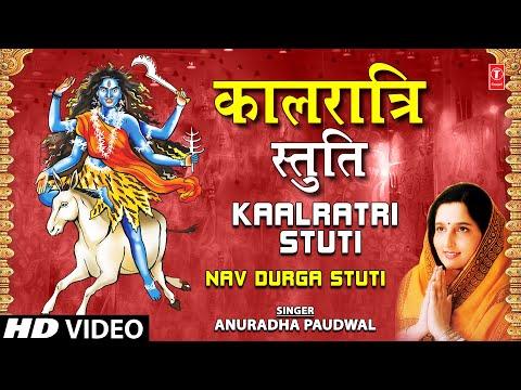 Video - 卐 मां कालरात्रि 卐 की स्तुति, यह माता मां दुर्गा का सातवां स्वरूप है : जय माता दी