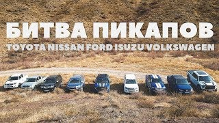 Битва Пикапов 2018: Ford F150, Isuzu D-Max, Nissan Navara, Toyota Hilux, VW Amarok