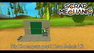 Scrap mechanic | Как построить дверь? | Гайды для новичков | #2