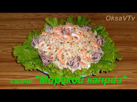 салат с морепродуктами  Морской каприз. Salad with Seafood Sea whim.