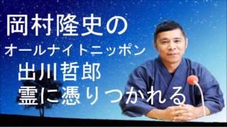岡村隆史 出川哲郎 霊に憑りつかれる!? オールナイトニッポン