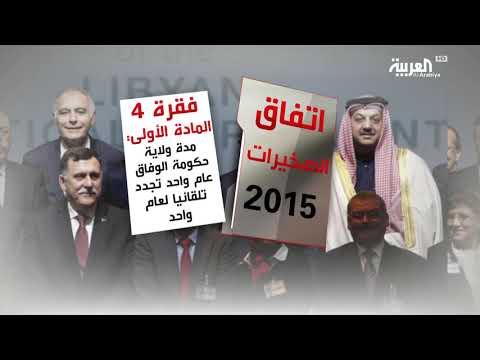التجديد السنوي للمجلس الرئاسي لحكومة الوفاق الليبية ينتهي بع  - نشر قبل 4 ساعة
