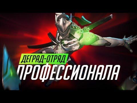 Деград-отряд профессионала в Overwatch. SG + ShaDowBurn
