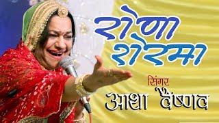 Rona Ser Ma | LATEST GUJARATI SONGS 2018 शेर मा रोणा asha vaishnav song