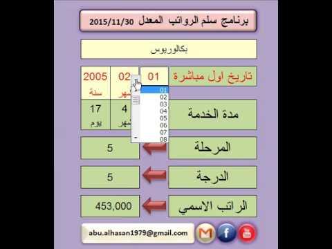 برنامج لمعرفة الراتب الاسمي لموظفي الدولة في العراق Youtube