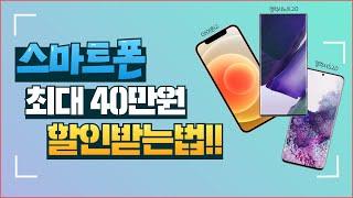 스마트폰 가격 저렴하게 사려면 여기서 확인 해보세요!