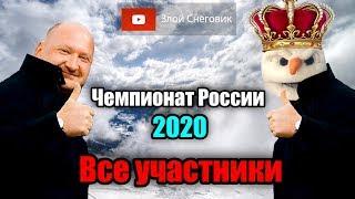 СОСТАВ УЧАСТНИКОВ на Чемпионат России по Фигурному Катанию 2020 в Красноярске