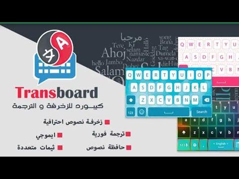 """Résultat de recherche d'images pour """"Transboard Keyboard Translate_vv1.3.8_apkpure.com"""""""