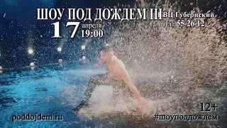 Шоу под дождем 3 «Признание в любви» — Кострома, 17 апреля