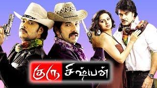 Guru Sishyan Full Movie # Tamil Comedy Entertainment Movies # Sundar.c, Sathyaraj, Santhanam