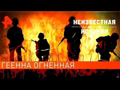 Геенна огненная. Неизвестная история (10.02.2020).