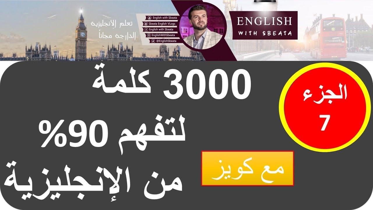 مع كويز بنهاية الفيديو: الجزء 7: سلسلة 3000 كلمة شائعة في اللغة الإنجليزية مع مثال