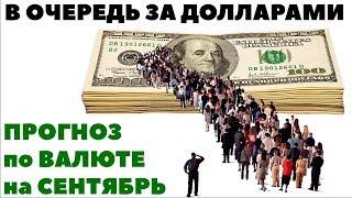 РУБЛЬ НЕ НУЖЕН. Прогноз курса валюты на сентябрь 2018 в России. Какую валюту покупать в сентябре