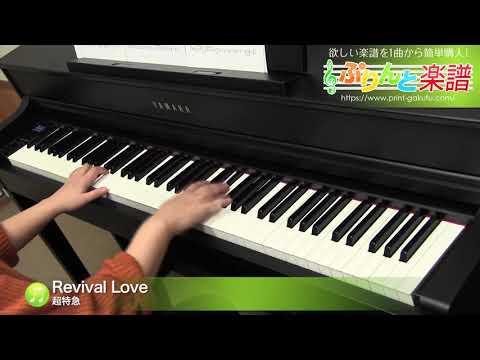 Revival Love 超特急
