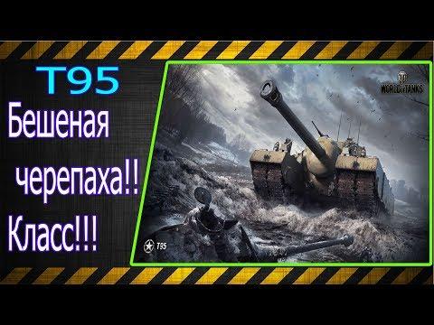 T95. Бешеная черепаха!!!