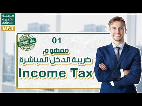 الضرائب : ضريبة الدخل ( المباشرة) قبل ما تحفظ الضرائب أفهم ازاي بتحسب قيمتها