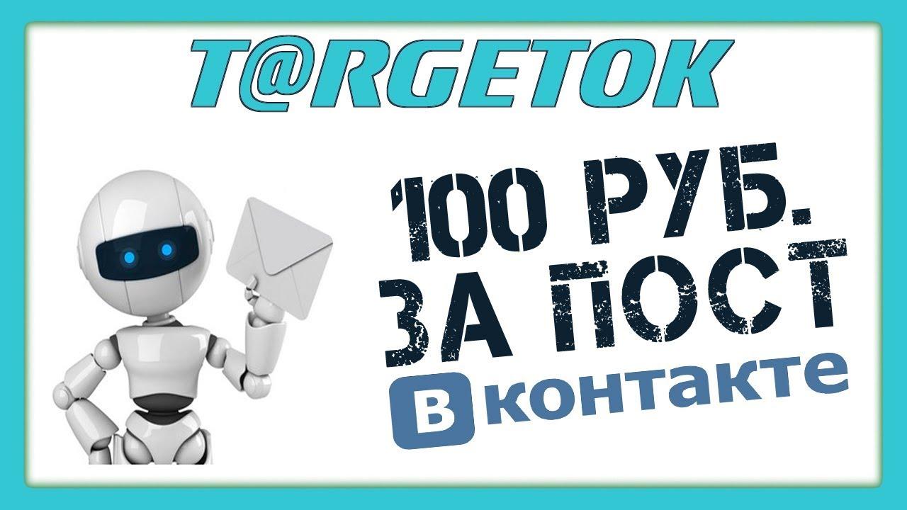 Заработок в проекте Таргеток + ВЫВОД ДЕНЕГ | заработок автоматический вывод