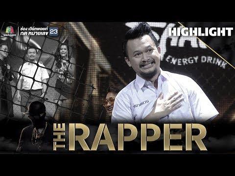คุณครูครับ   หมวดแวน   THE RAPPER THAILAND