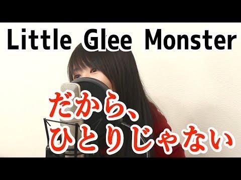 『だから、ひとりじゃない』Little Glee Monster (歌詞付き)【僕のヒーローアカデミア】(cover)