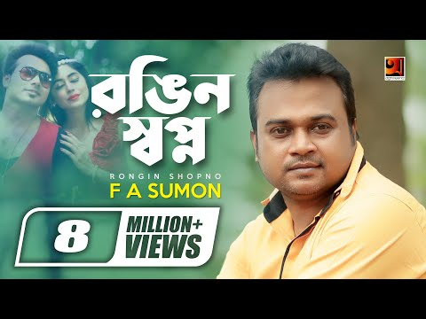 Rongin Shopno   by F A Sumon & Suhana   New Bangla Song 2018   Full Music Video   ☢☢ EXCLUSIVE ☢☢