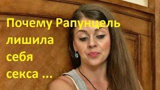 Почему Рапунцель осталась без секса .. Ольга Рапунцель с ДОМа-2 лишилась секса по своей вине ...