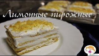 Лимонные пирожные - супер вкусный рецепт!