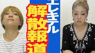 日本エレキテル連合単独公演『電氣ノ社〜掛けまくも畏き電荷の大前〜』 ...