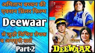 deewar movie unknown facts part-2 Amitabh Bachchan,Shashi Kapoor