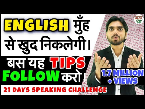 2020 Spoken English | Tips And Tricks | English Speaking Practice/Course/Class/Full Video | Fluent