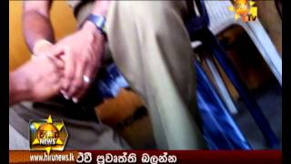 Hiru TV News CIA | See how Prisoners getting extra benefits | 2012-08-16