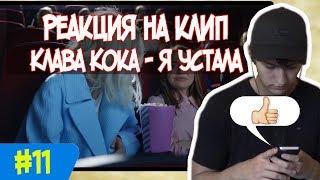 #11 РЕАКЦИЯ НА КЛИП - КЛАВА КОКА  / Я УСТАЛА /