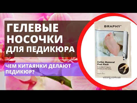 Носочки для педикюра Silky Foot - YouTube
