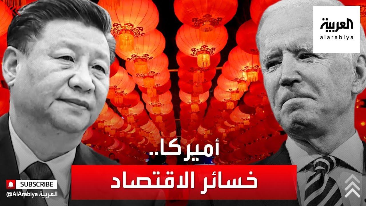 تريليون دولار خسائر الاقتصاد إذا كانت سياسات بايدن أكثر صرامة مع الصين  - 17:00-2021 / 2 / 23