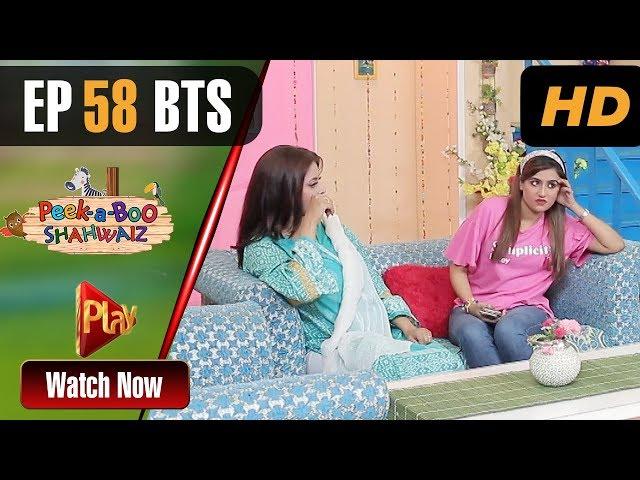 Peek A Boo Shahwaiz - Episode 58 BTS   Play Tv Dramas   Mizna Waqas, Hina Khan   Pakistani Drama
